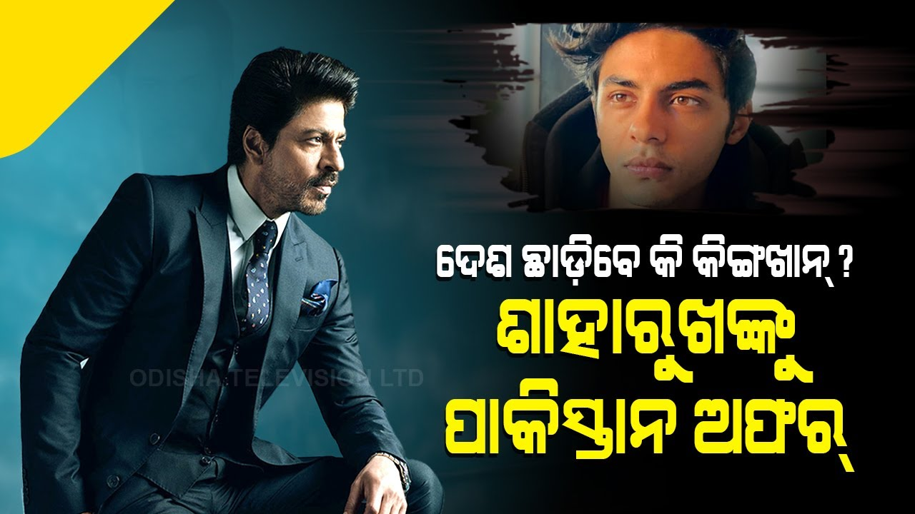 Download Special Story | Shah Rukh Khan Gets Support In Pakistan After Son Aryan Khan's Arrest
