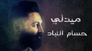 حسام اللباد - ميدلي -2019 حلي الجدايل  hussam lbbad - Medley