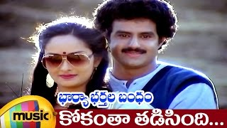 Bharya Bhartala Bandham Telugu Movie Songs   Kokantha Thadisindhi Video Song   Balakrishna   Rajani