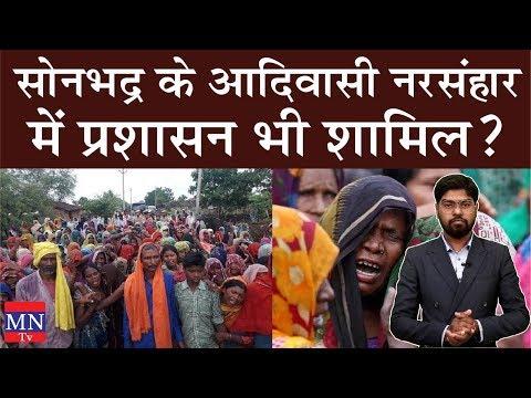 Sonabhadra Massacre : Bureaucrates Involved in Killing & Drama of