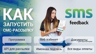 Как создать смс рассылку или отправить смс через интернет(Наш сервис позволяет создавать массовые смс рассылки, настраивать смс уведомления и смс авторизацию для..., 2016-07-07T13:56:54.000Z)