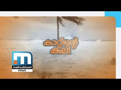 'Kaattinte Kali'| Ockhi Cyclone Special Programme| Part 2| Mathrubhumi News