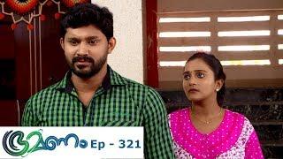 Bhramanam | Episode 321 - 09 May 2019 | Mazhavil Manorama