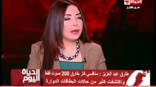 الحياة اليوم - طارق عبد العزيز | الإنتخابات عمل بشري معرض للخطأ والصواب
