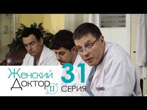 Женский доктор - 2. Сериал. Серия 6.  Dr. Baby Dust 2. Episode 6.