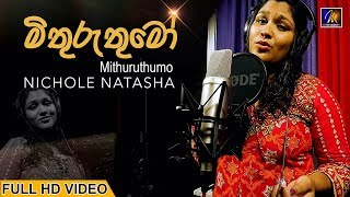 Mithuruthumo (Female Version): Nichole Natasha |  Music Video | MEntertainments Thumbnail