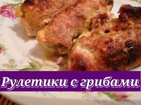 Рулетики с грибами, сыром и яйцом. Вкуснейший рецепт/Rolls With Mushrooms