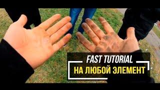 Any Flip | На любое сальто (Быстрое обучение | Fast tutorial)