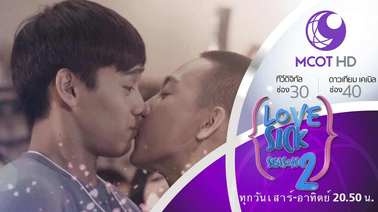 Love Sick The Series season 2 - EP 30 (19 ก ย 58) 9 MCOT HD ช่อง 30