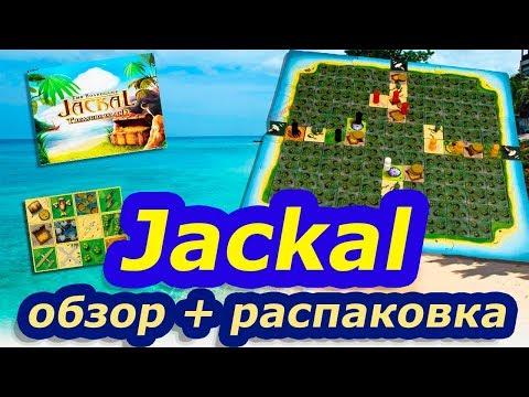 Jaсkal Шакал остров сокровищ обзор + распаковка