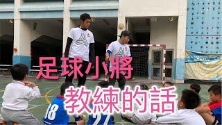 Publication Date: 2020-01-14 | Video Title: 足球小將 | 陳偉豪 | 五人足球恆常訓練班 | 黃耀富 |