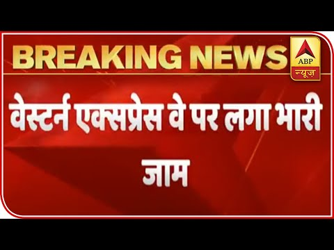 Mumbai: Heavy Traffic Jam At Western Expressway | ABP News