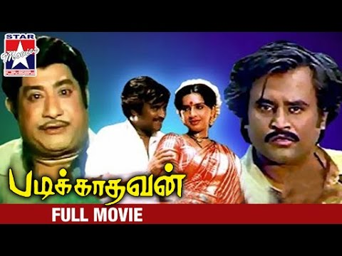 Padikathavan Tamil Full Movie HD | Sivaji Ganesan | Rajinikanth | Ilayaraja | Star Movies
