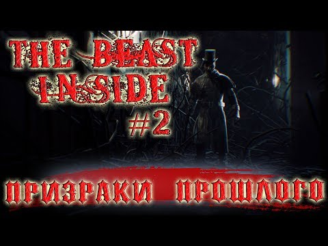 The Beast Inside #2. Призраки прошлого