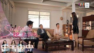 รองเท้านารี | EP.7 (3/4) | 9 พ.ย.62 | Amarin TVHD34
