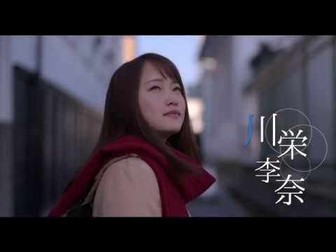 川栄李奈 恋のしずく CM スチル画像。CM動画を再生できます。