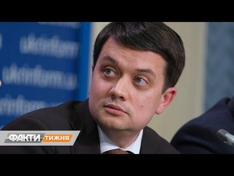 Люстрация и мирные переговоры по Донбассу - эксклюзивное интервью Разумкова. Факти тижня, 14.07