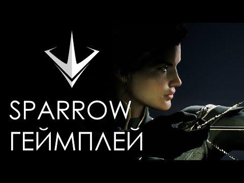 видео: paragon - Обзор sparrow