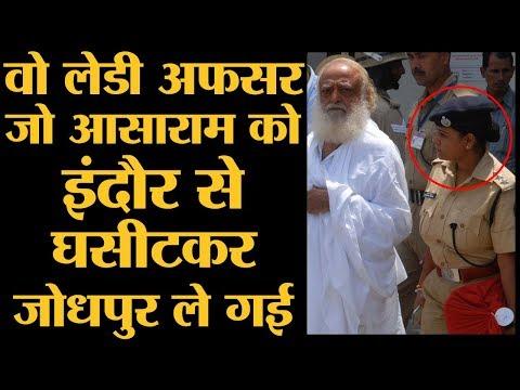 महिला पुलिस ऑफिसर Chanchal Mishra ने कैसे पकड़ा आसाराम को | Asaram Rape Case Verdict