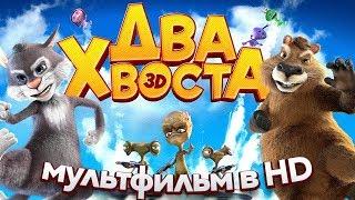 ДВА ХВОСТА / Смотреть мультфильм в HD