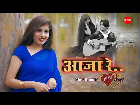 Aaja Re - आजा रे || Cg Song || Prabhat & Kanchan || The Most Beautiful Love Song - HD Video - 2020