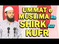 kafir aur mushrik me kya farq hai aur aaj ummat e muslima kaise kaise shirk aur kufr karti hai