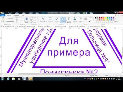Stamp 0.85 и Form Pilot Office, делаем Треугольную, Круглую и Прямоугольную печать