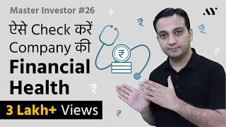 Financial Ratios & Analysis - Explained in Hindi (2018)