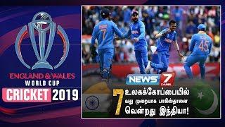 உலகக்கோப்பை வரலாற்றில் இந்திய அணி சாதனை : 7 வது முறையாக தோல்வியடைந்த பாகிஸ்தான்