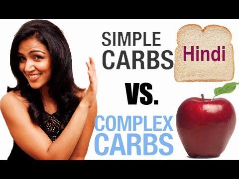 Good Carbs and Bad Carbs Hindi