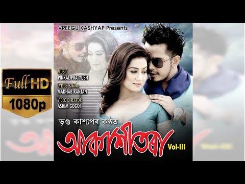 AKASHITORA VIDEO || Vreegu Kashyap||Rimpi Das|| Superhit Assamese Music Video  2018 ||