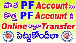 How to Transfer old PF to new PF online in Telugu 2019