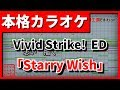 【歌詞付カラオケ】Starry Wish(水瀬いのり)(Vivid Strike! ED)【野田工房cover】