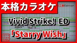 【カラオケ】Vivid Strike! ED「Starry Wish」(水瀬いのり)