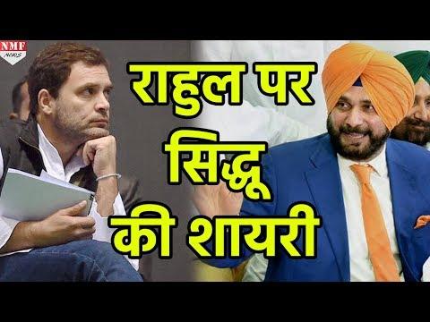 Rahul Gandhi के ऊपर Navjot Singh Sidhu की शायरी। Must Watch!!!