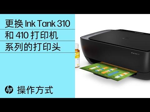 更换 Ink Tank 310 和 410 打印机系列的打印头