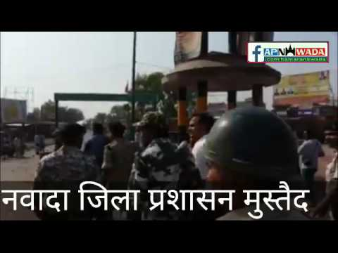 रामनवमी का बैनर फाड़े जाने पर नवादा , Nawada में हुआ विवाद