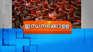 Steep Hike In Gas Price, Plus Rs 49 For Domestic Cylinder| Mathrubhumi News