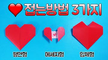 하트 접는방법 3가지❤💌💗 [네모아저씨 종이접기&만들기] (Origami Heart)
