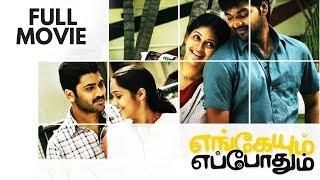 Engaeyum Eppothum Tamil Full Movie thumbnail