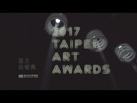 北美館│2017臺北美術獎 藝術家訪談 │2017 Taipei Art Awards Artists Interview