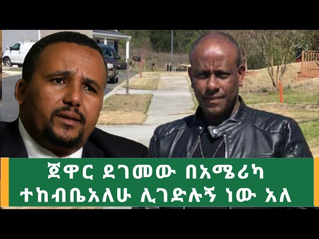 What Did Jawar Say In Atlanta