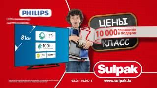 Цены КЛАСС! Планшеты в подарок от Sulpak(Хотите купить бытовую технику в Алматы ? Интернет магазин Сулпак поможет Вам. Выгодные цены. Официальная..., 2015-08-03T03:35:23.000Z)