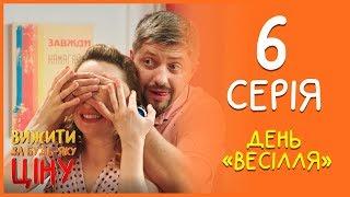 Вижити за будь-яку ціну 6 серія - День Весілля | Дизель cтудио