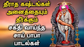Lord Sai Baba Padalgal | Best Tamil Devotional Songs
