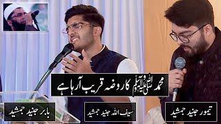 Muhammad Ka Roza Qareeb Araha Hai | Taimoor, Babar, Saifullah Junaid Jamshed | Convocation 20'