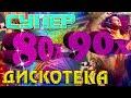 Супер ДИСКОТЕКА 80 х 90 х mp3