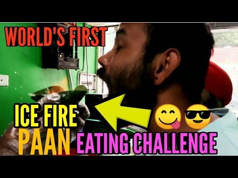 ICE FIRE PAAN EATING CHALLENGE|| AAG WALA PAAN|| WORLD'S BEST ICE FIRE PAAN||