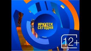 """""""Иркутск сегодня"""" от 10 декабря 2019"""