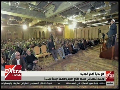 العقارات اليوم | أول صلاة جمعة في مسجد الفتاح العليم بالعاصمة الإدارية الجديدة